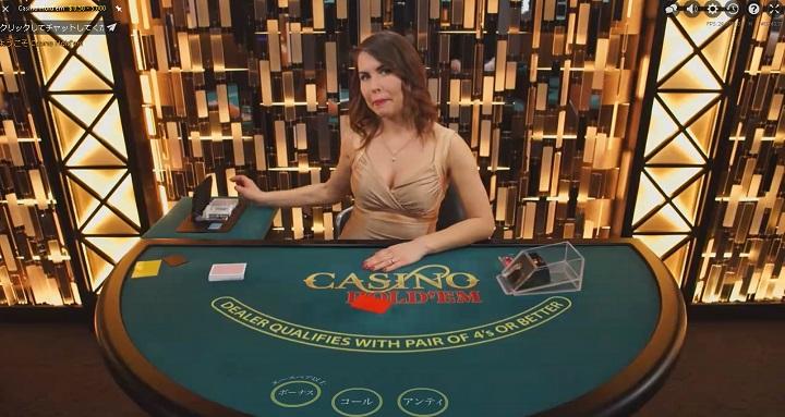 ライブカジノホールデム オンラインカジノ クイーンカジノ