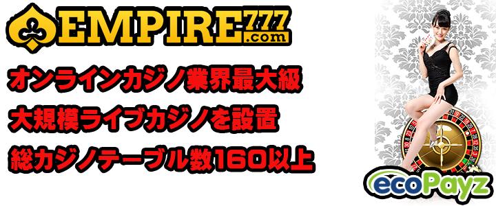 エンパイア777 オンラインカジノ