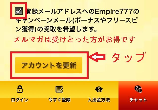 エンパイア777 スマホ対応オンラインカジノ 登録方法