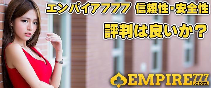 エンパイア777 評判 オンラインカジノ 信頼性・公平性