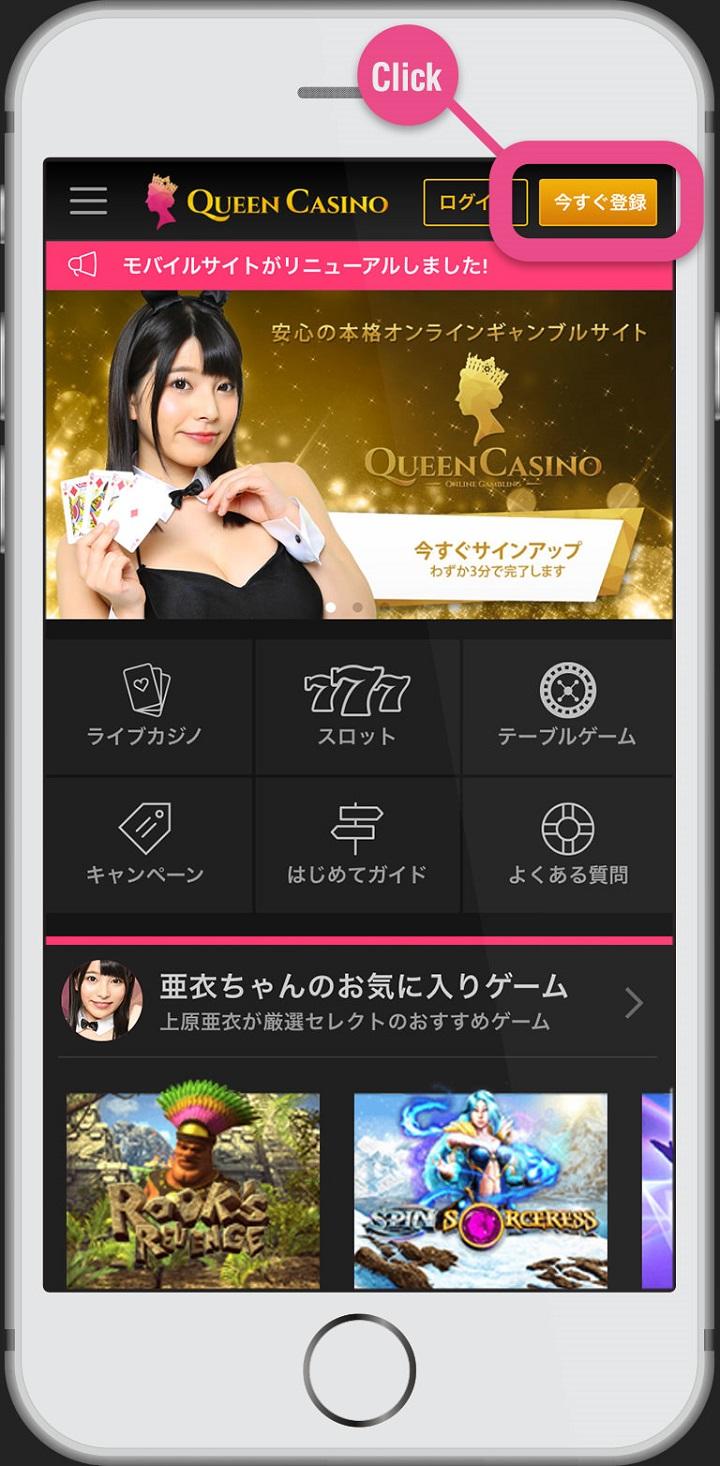 上原亜衣 オンラインカジノ クイーンカジノ スマホ対応