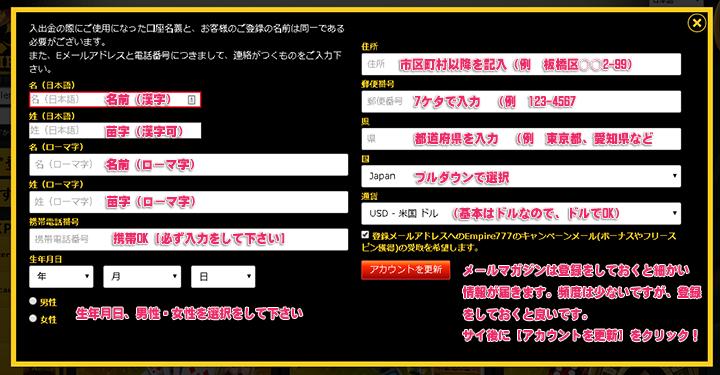 エンパイア777 登録方法 オンラインカジノ