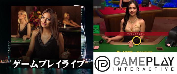 パイザカジノ ゲームプレイ