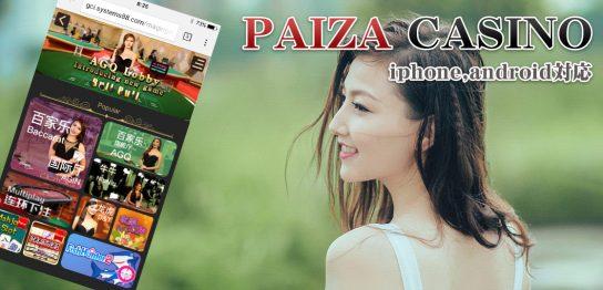パイザカジノ iphone