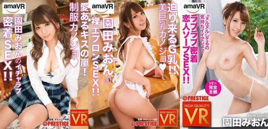 園田みおん VR