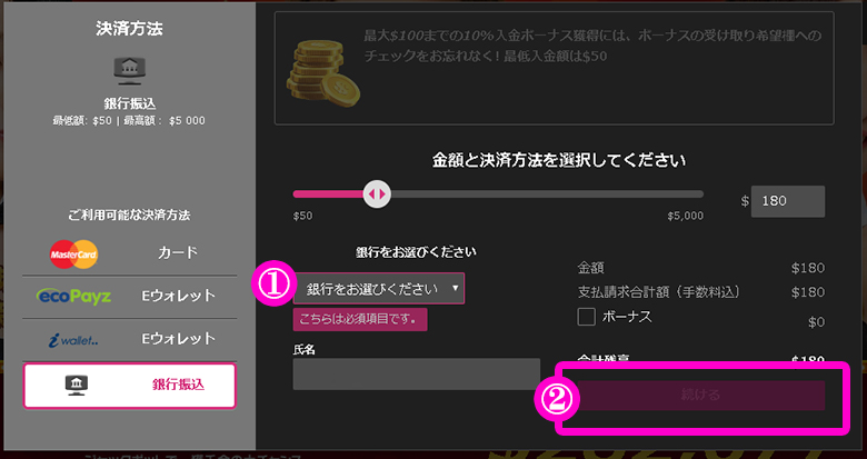 クイーンカジノ 銀行振込入金2