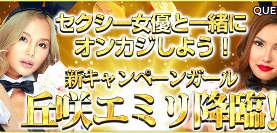 クイーンカジノ 丘咲エミリ